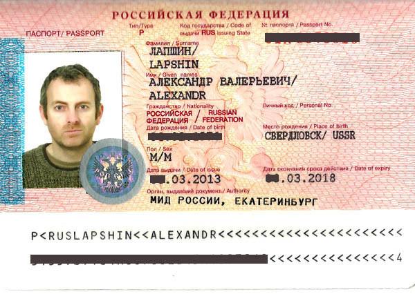Сделать российский паспорт как