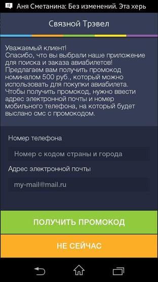 Скрин для поста_2