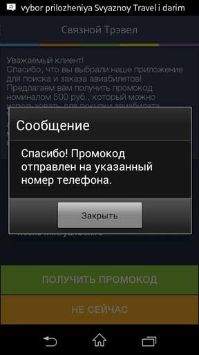 Скрин для поста_3