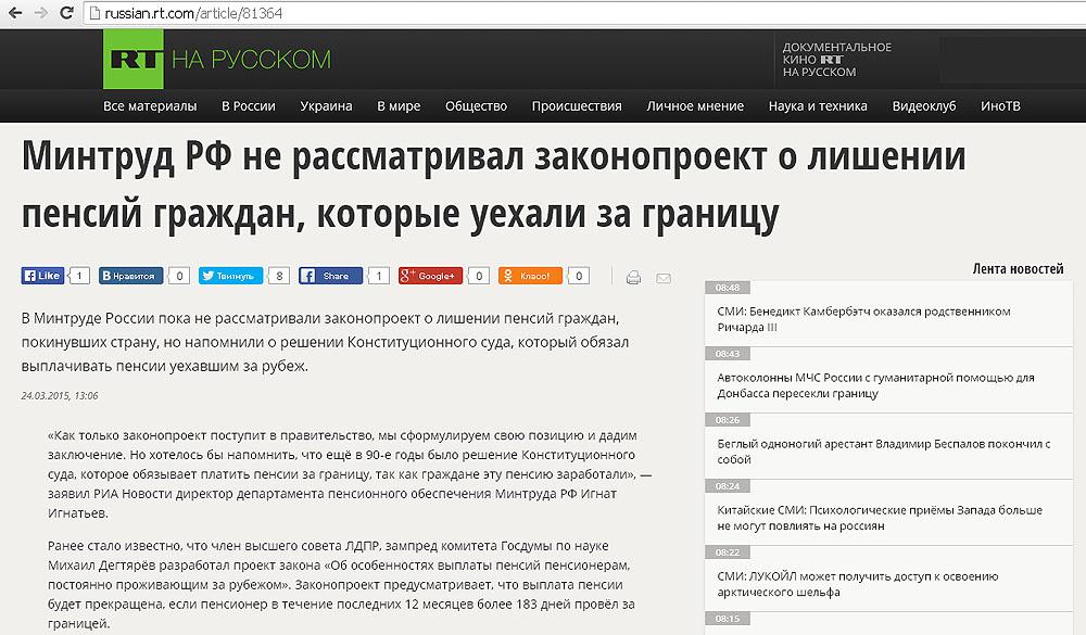 У российских пенсионеров отберут пенсии, чтобы компенсировать ущерб от санкций ЕС и США