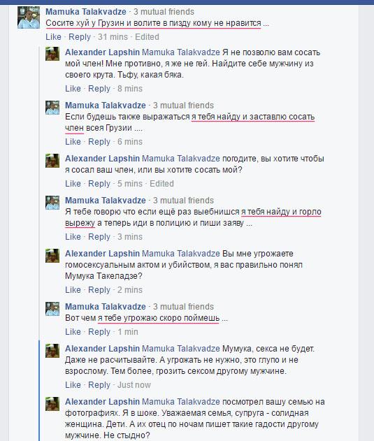 Русофобия в Грузии - правда, или происки Кремля? Грузии, Батуми, грузин, человек, чтобы, больше, какойто, музыку, полиции, Мамука, Полицейский, права, Талаквадзе, России, написал, нравится, грузины, очень, будет, можно