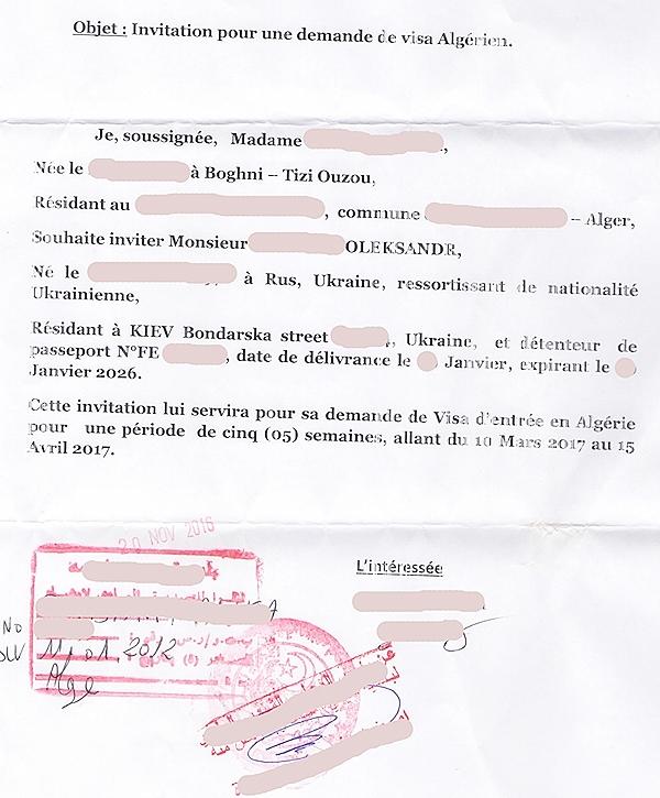 Покорение Алжира, одной из самых недоступных стран мира. Часть первая - ужасная виза