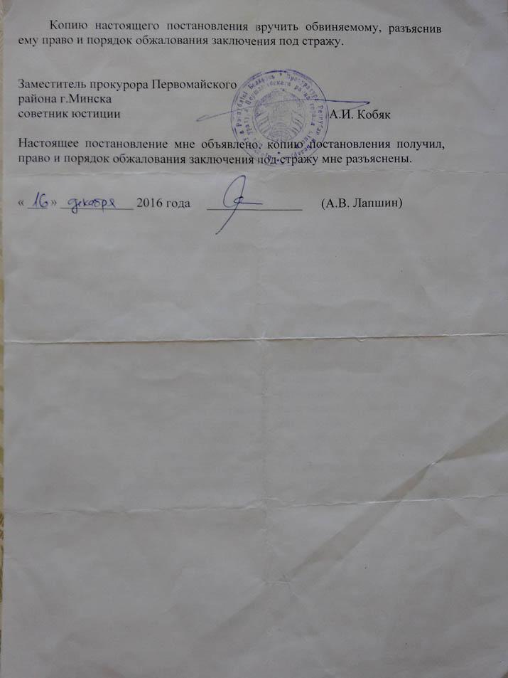 Александр Лапшин: Фашистский беспредел в Первомайском РОВД Минска, или как меня арестовывали