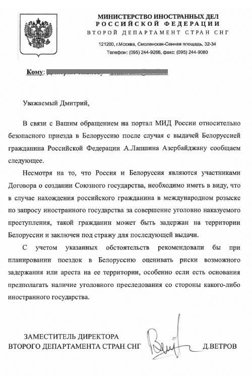МИД России дипломатично предостерег от посещений Беларуси