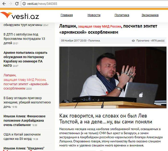 Александр Лапшин: Путая блогера Лапшина с блогером Ловыгиным, азер-СМИ сожалеют, что Азербайджан со мной связался