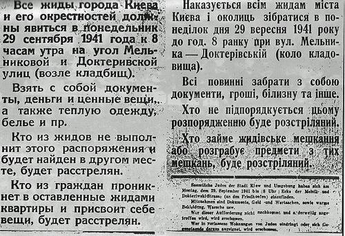 Самое мрачное место Киева (Украина) евреев, своей, после, расстреляли, Бабий, нацистами, человек, города, цыган, очень, тысяч, жизнью, человека, Бабьего, дальше, расстрелянных, сторону, Памятник, прочим, сейчас