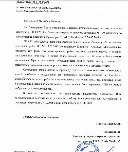 Air Moldova, жлобство продолжается: отменив рейс, предлагают вариант, которым нельзя воспользоваться