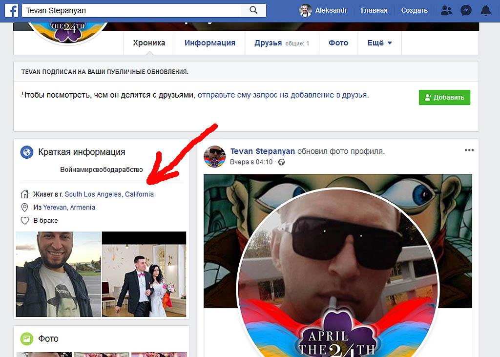 Фейковые аккаунты армян в информационной войне Армении и Азербайджана
