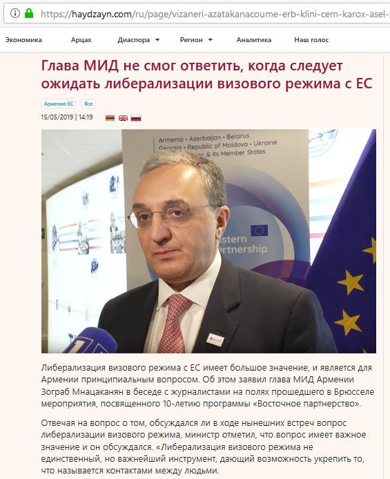 Почему подписание безвизовых соглашений с максимальным числом стран важно для Армении? Армении, стран, страны, граждан, могут, только, Европу, просто, гражданам, примерно, летать, Европе, страна, Сегодня, дешевле, Эмираты, дорого, которые, Армения, Армению