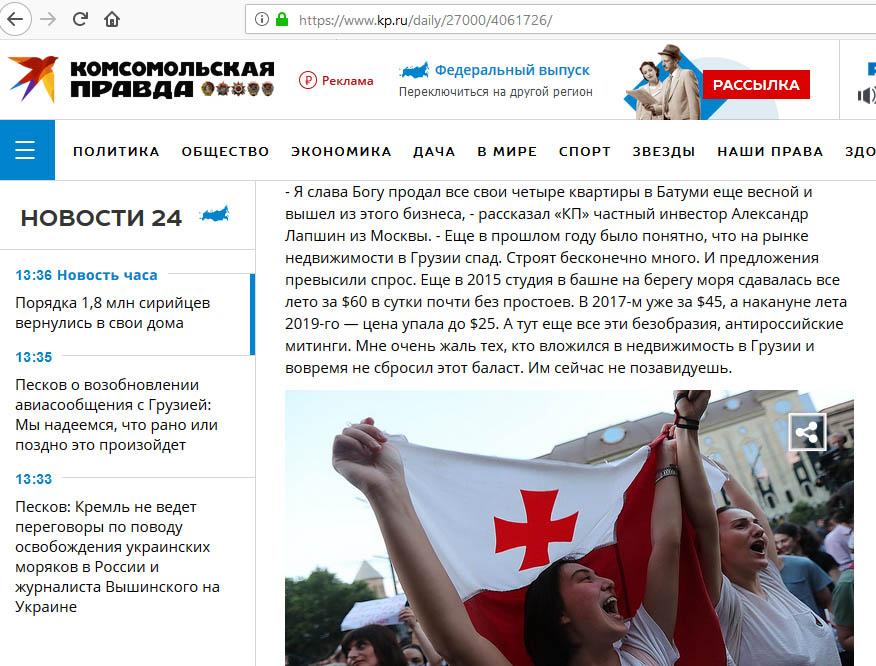 Грузия: так относиться к людям, несущим деньги в вашу страну нельзя