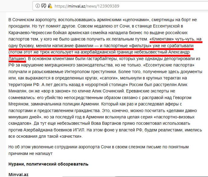 Азербайджан возмущен Законом Украины о национальном языке