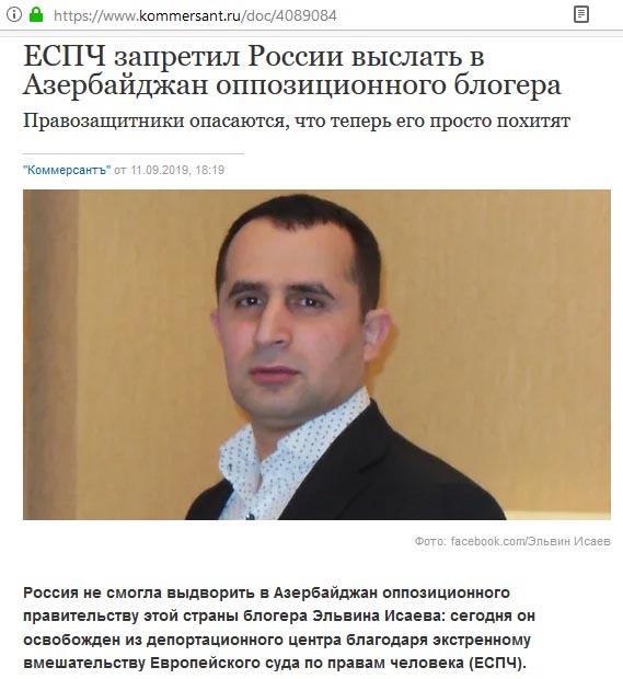 Почему Россия не выслала азербайджанского блогера в Баку?