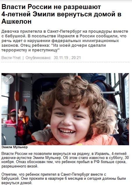 Нарушили законы России и устроили истерику