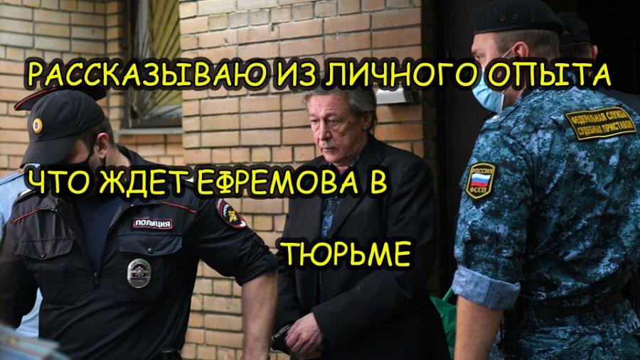 Что ожидает Михаила Ефремова в тюрьме. Рассказываю из личного опыта
