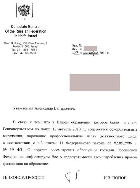 Образец Письма Об Отказе В Предоставлении Документов - фото 3