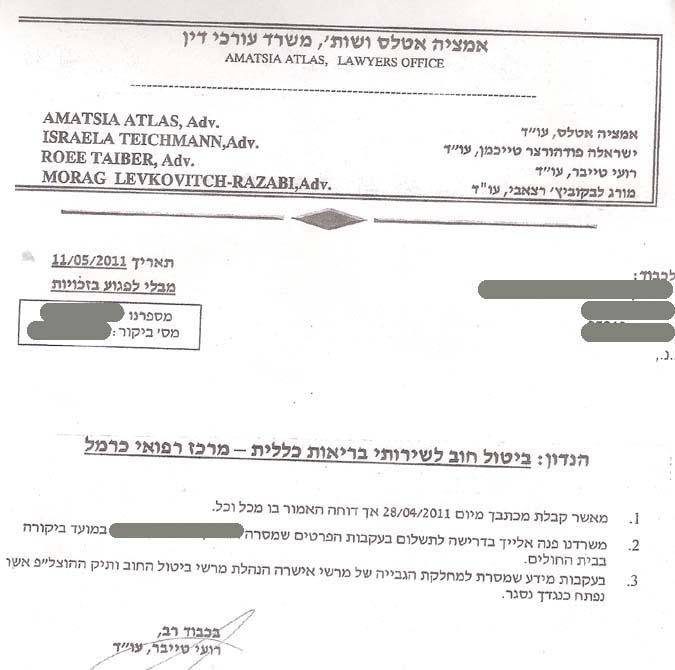 Узаконенное вымогательство, или конец конфликта между российской туристкой и израильской больницей