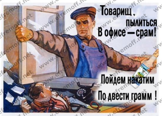 tovarish