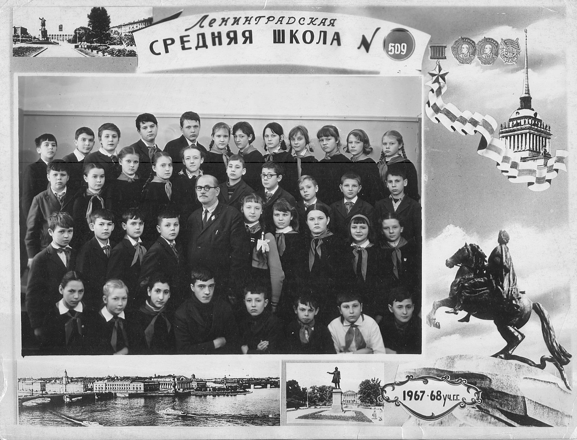 My School 1968-1969