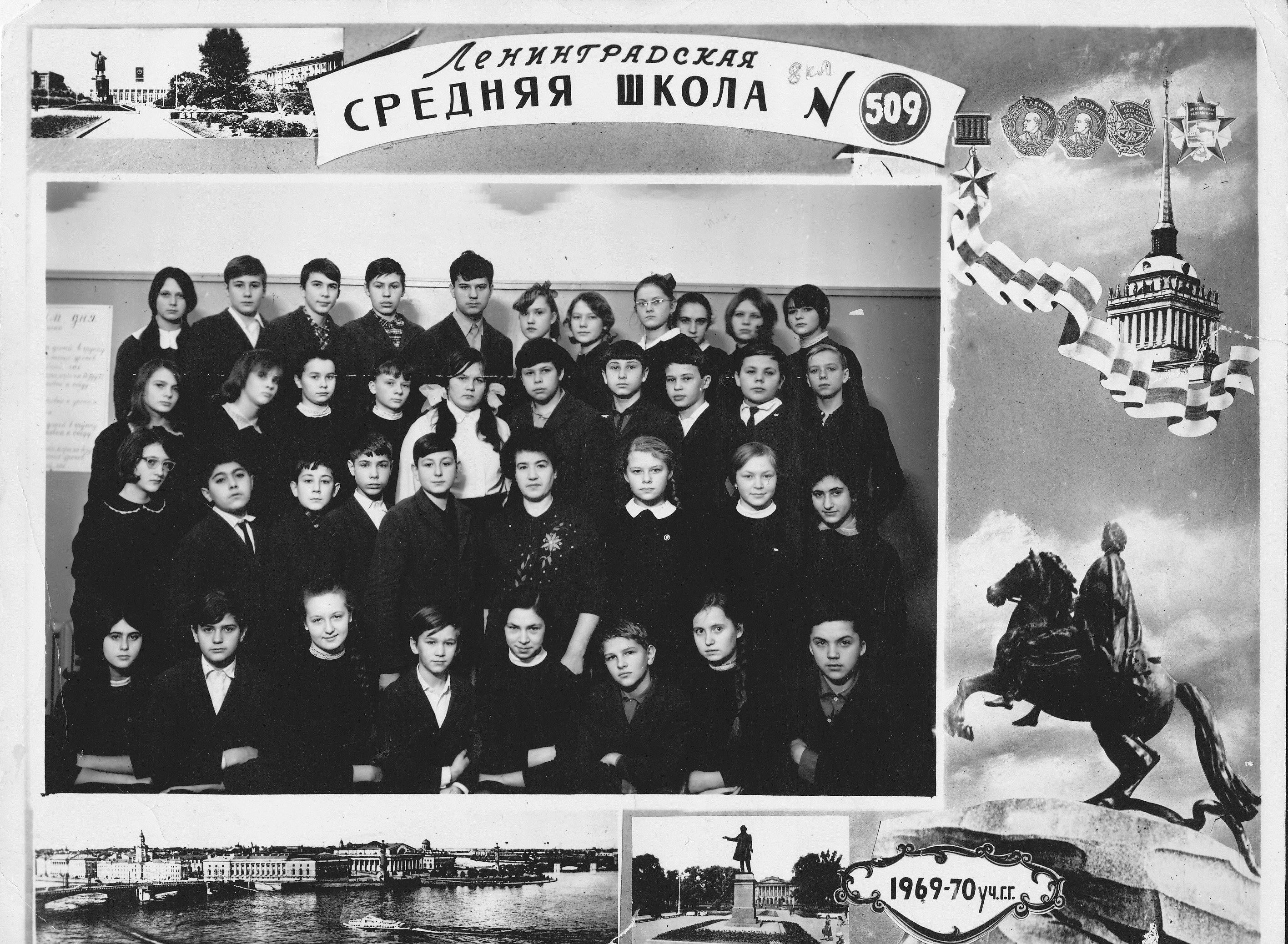 My school 1969-70