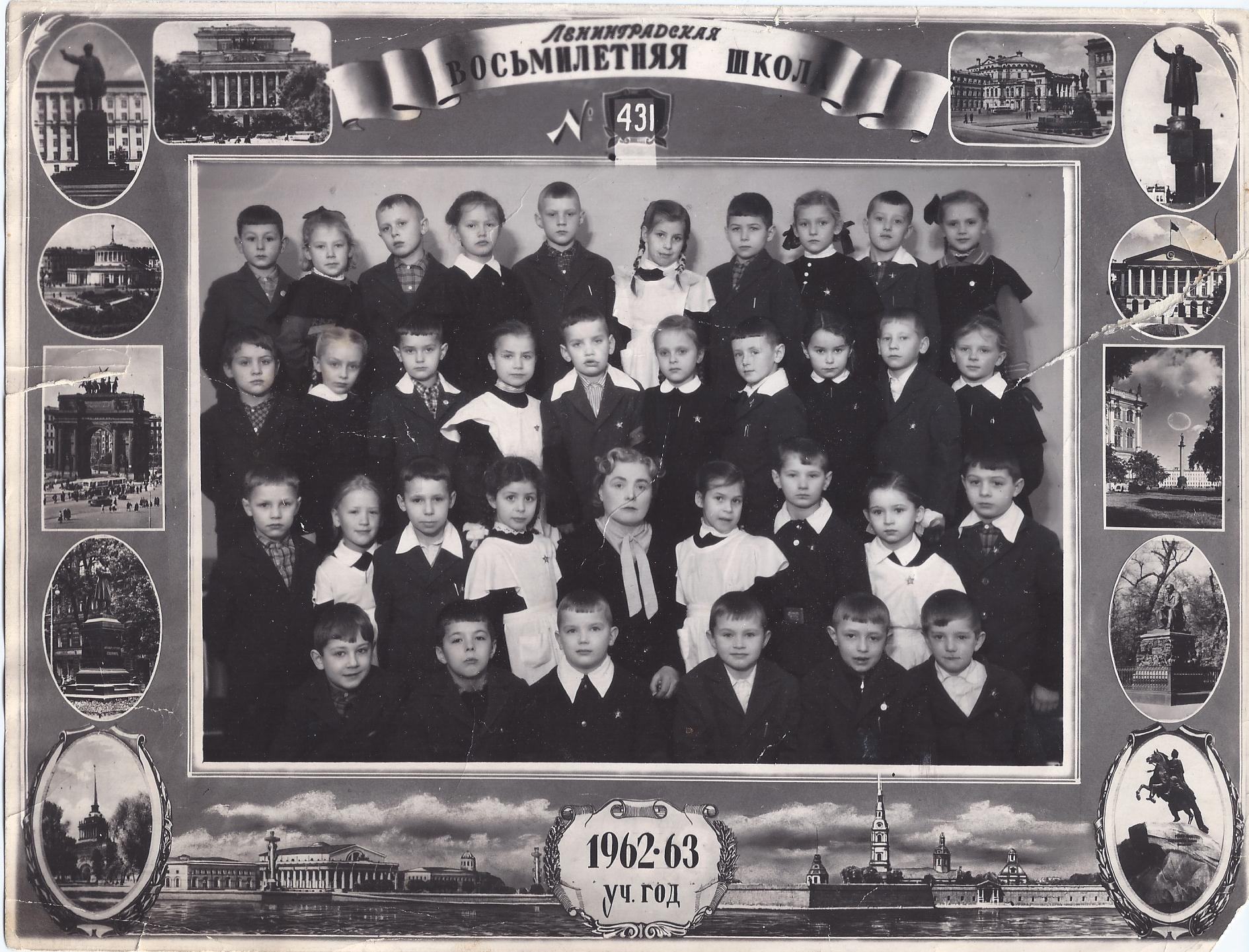 431 school.Leningrad 1962-1962