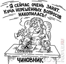 images чиновник