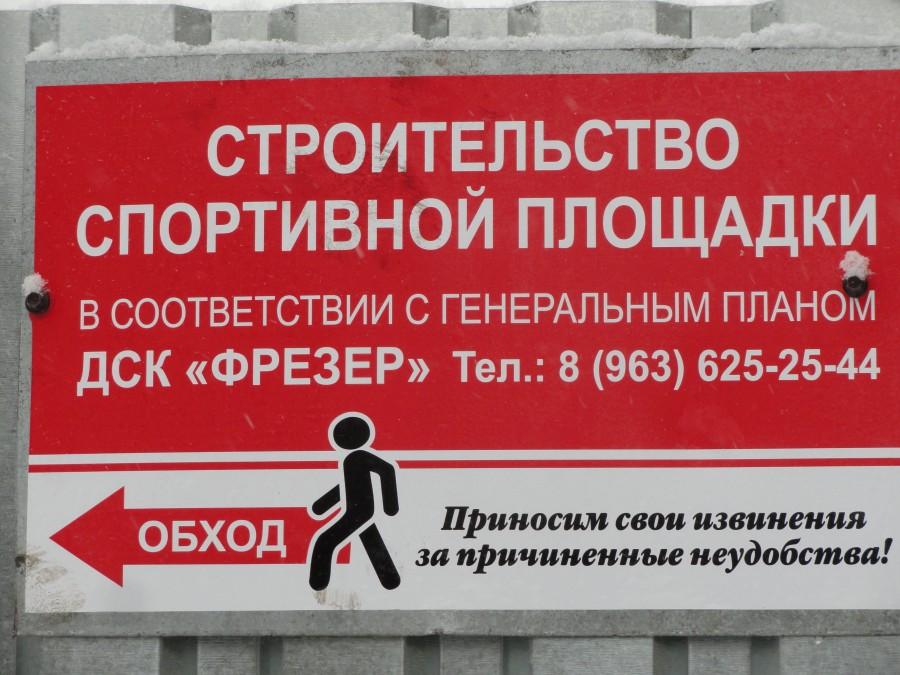 ул.Тумановская, плакат на заборе