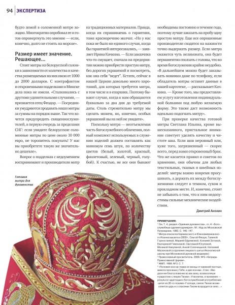 Страницы из jmp_11_2013_small_Страница_4