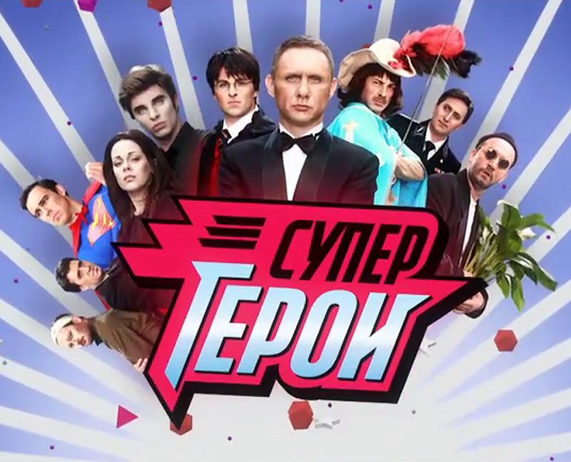 СУПЕР ГЕРОИ-01