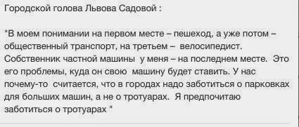 Мэр Львова Садовый о транспорте