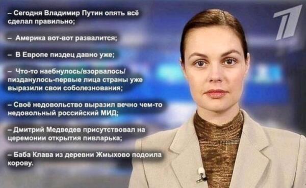 Геббельс-ТВ (демотиватор)