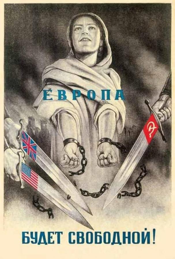 Европа будет свободной - плакат времен WW II