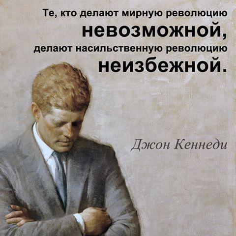 Те, кто делает мирную революцию невозможной, делают насильственную революцию неизбежной - Джон Кеннеди (демотиватор)