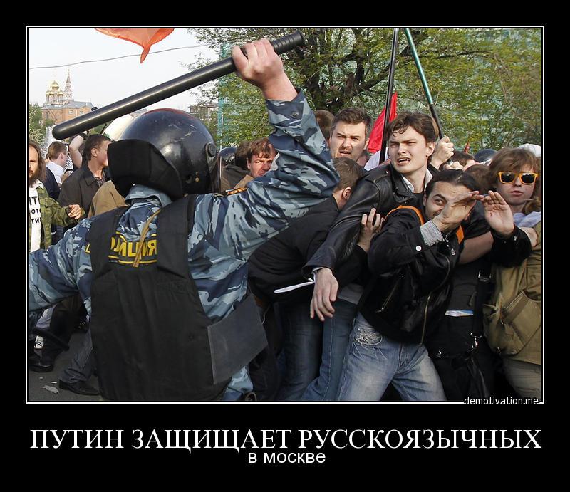 Путин защищает русских дубиналом - демотиватор