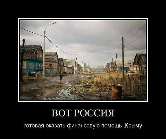 Россия другим помогать собралась, а у самой -...