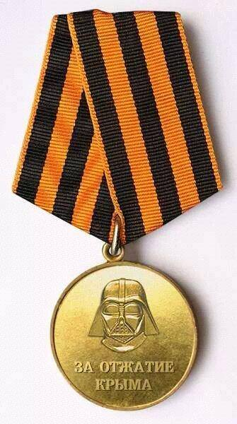 Медалька -За отжатие Крыма-