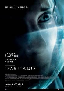 kinopoisk.ru-Gravity-2234615