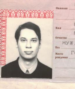 2003-Паспорт
