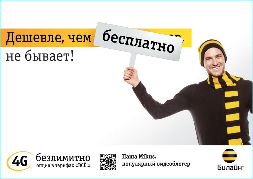 mikus_a1