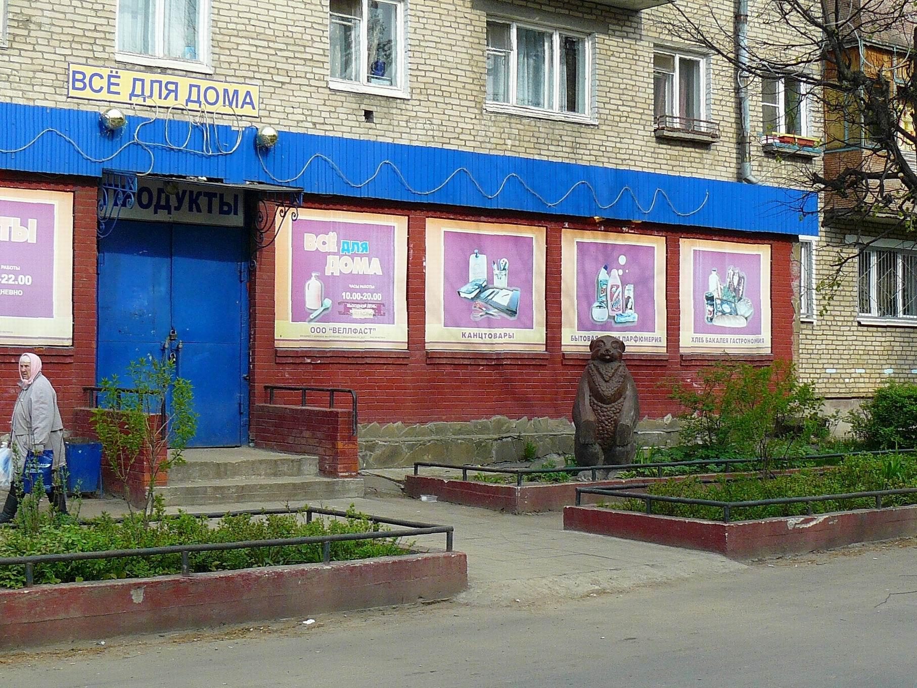 http://pics.livejournal.com/pushkino_2009/pic/000k18x0