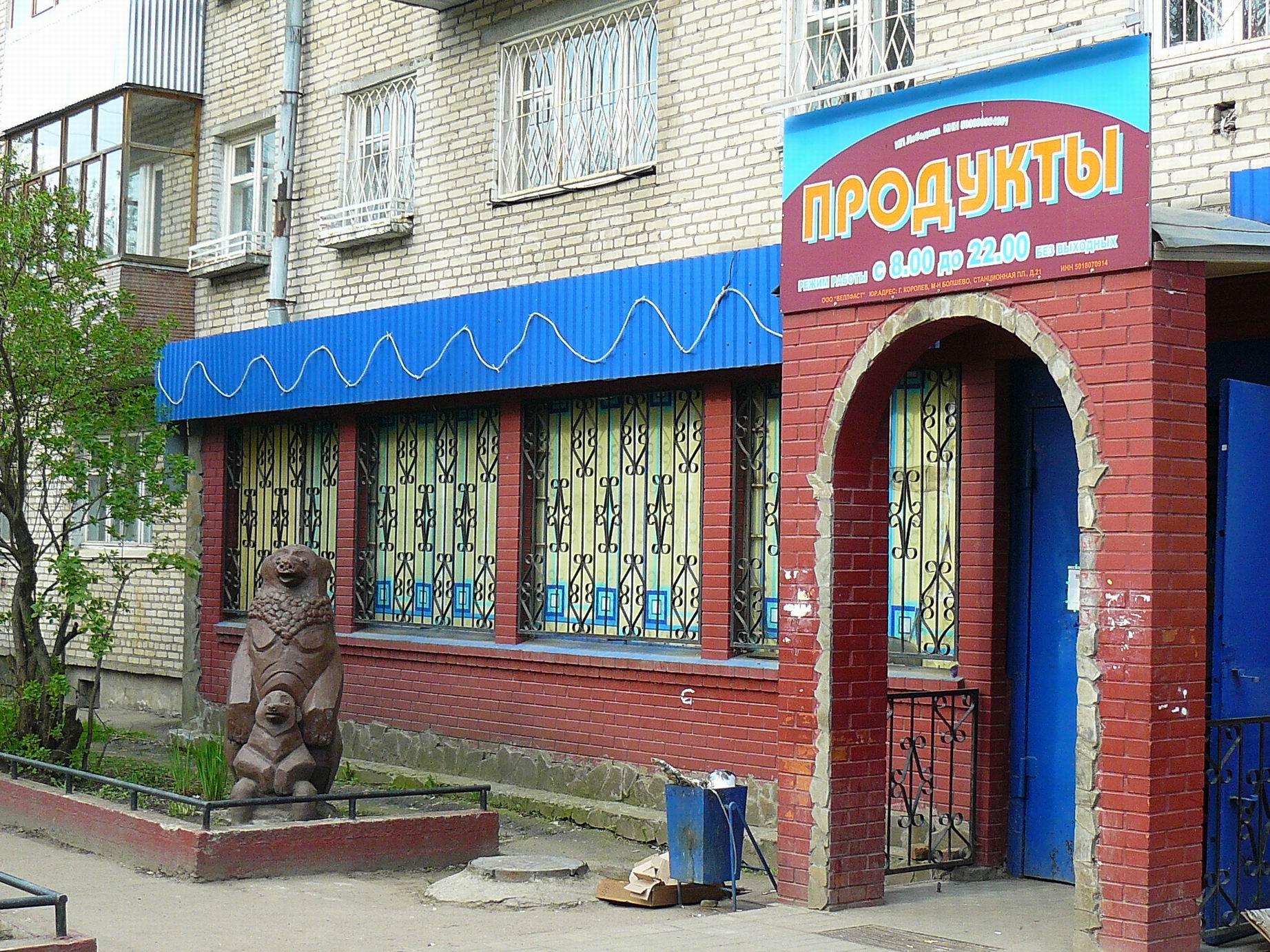 http://pics.livejournal.com/pushkino_2009/pic/000k2990