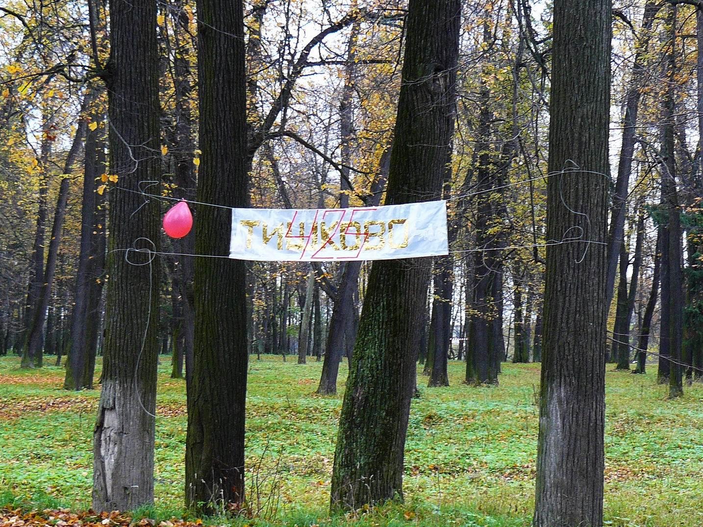 http://pics.livejournal.com/pushkino_2009/pic/000p9pz4