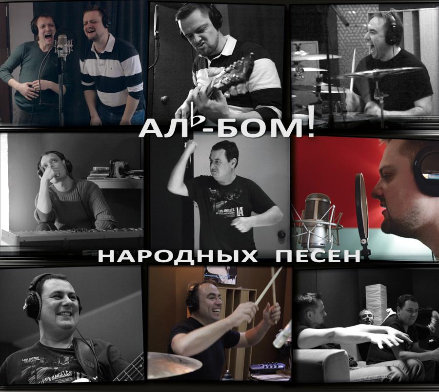 АЛЬ-БОМ! народных песен.