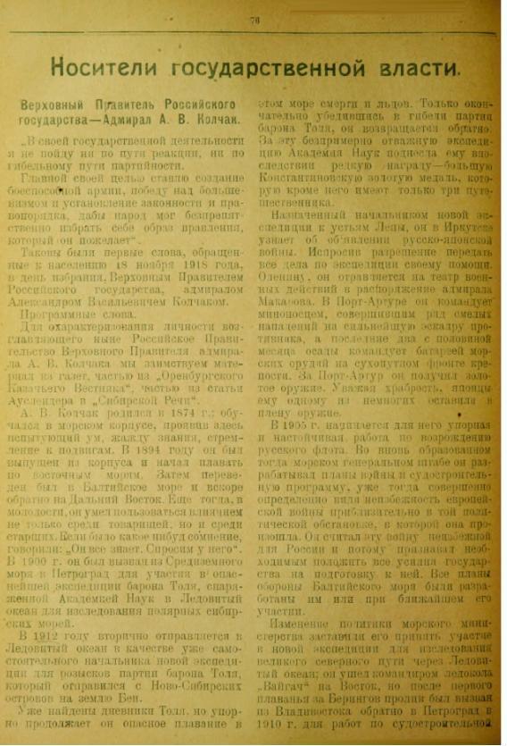 О ВПР из томского календаря 1