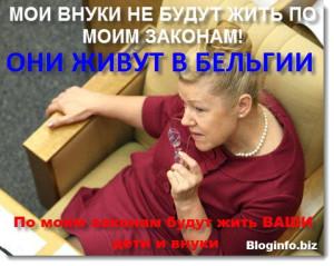 1399373212_iron_mizulina