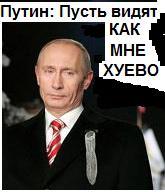Путин штопаный,уйди