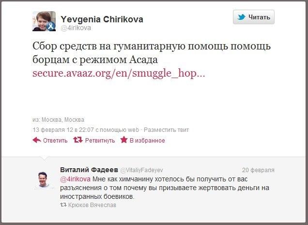 Сегодня Чирикова ищет спонсоров для террористов в Сирии, чтобы завтра такой же террор начался в России