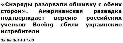 БОИНГ