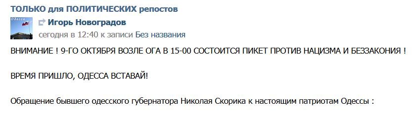 СКОРИК