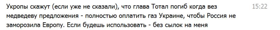 УКРОПЫ