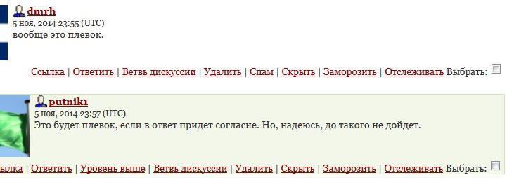 ПЛЕВОК